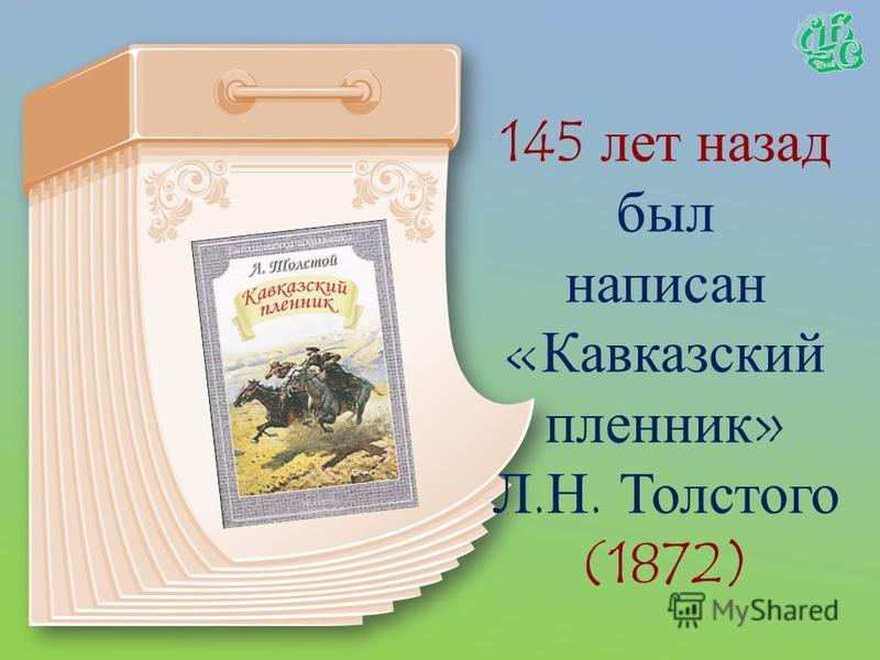 145 лет назад вышли в свет «Сказки кота Мурлыки» Н. П. Вагнера (1872)