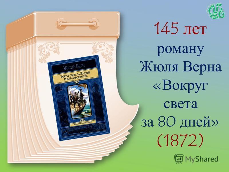 145 лет назад был написан «Кавказский пленник» Л.Н. Толстого (1872)