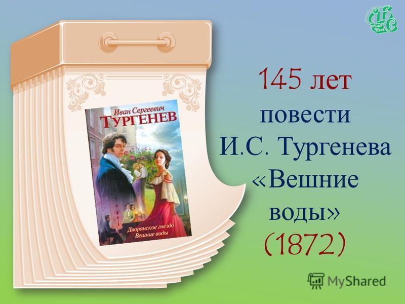 145 лет роману Жюля Верна «Вокруг света за 80 дней» (1872)