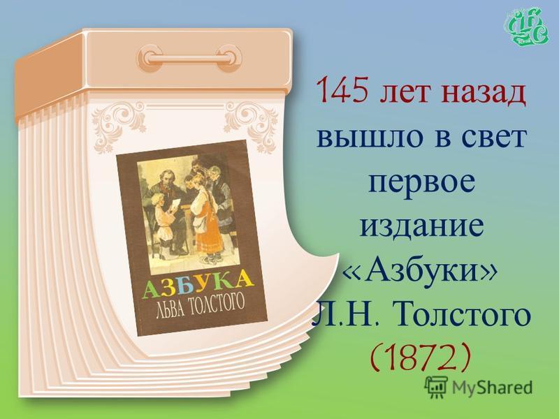 145 лет повести И.С. Тургенева «Вешние воды» (1872)