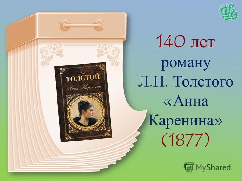 145 лет назад вышло в свет первое издание «Азбуки» Л.Н. Толстого (1872)