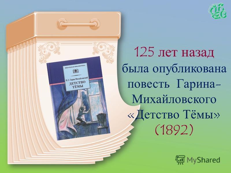 130 лет назад вышли в свет «Мелочи жизни» М.Е. Салтыкова- Щедрина (1887)