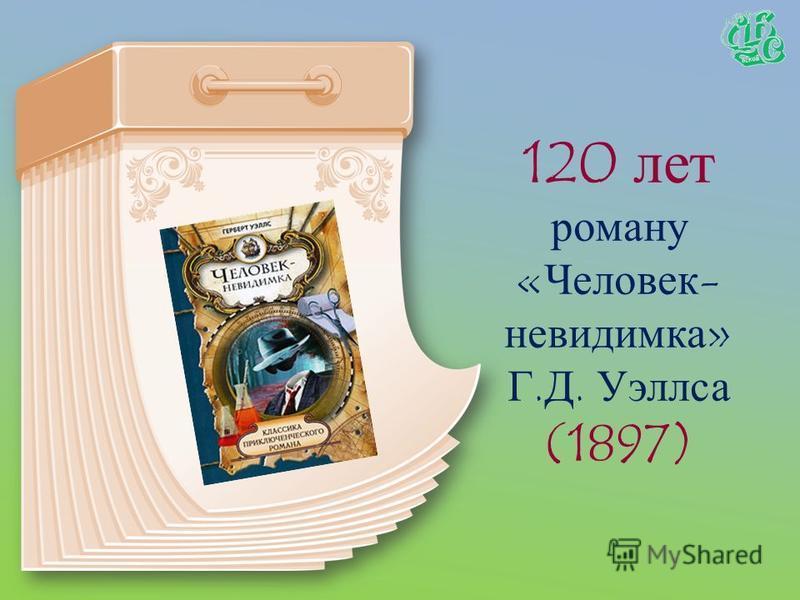 120 лет назад вышла в свет книга «Аленушкины сказки» Д.Н. Мамина- Сибиряка (1897)