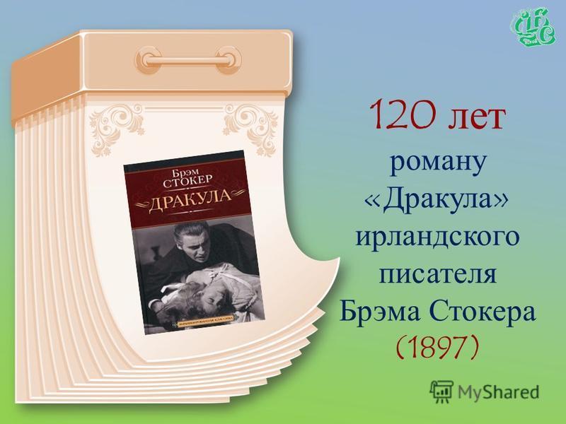 120 лет назад впервые опубликована пьеса А.П. Чехова «Дядя Ваня» (1897)