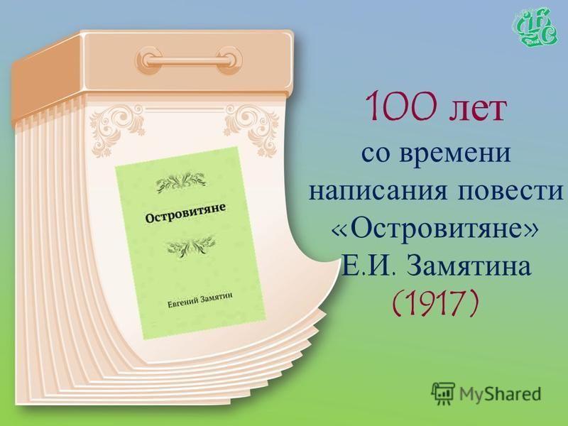 100 лет назад издан роман «Соки земли» лауреата Нобелевской премии Кнута Гамсуна (1917)