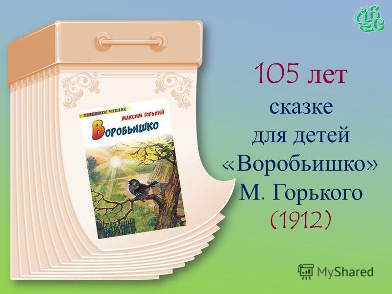 100 лет со времени написания повести «Островитяне» Е.И. Замятина (1917)