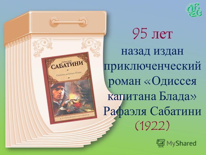 95 лет роману «Похождения бравого солдата Швейка» Ярослава Гашека (1922)