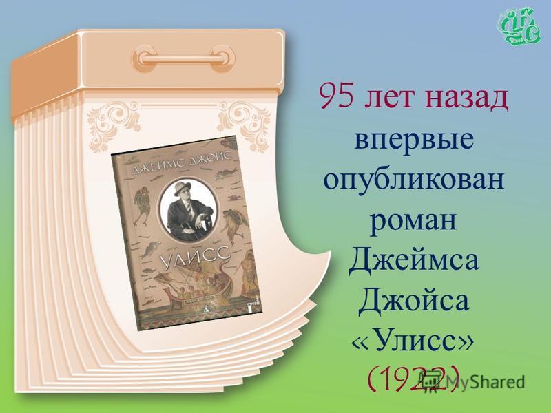 95 лет назад издан приключенческий роман «Одиссея капитана Блада» Рафаэля Сабатини (1922)