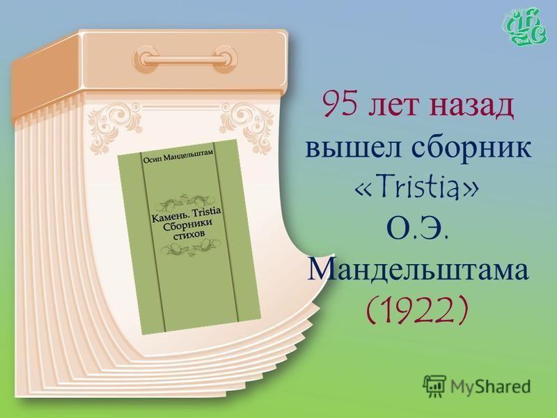 95 лет сборнику новелл Стефана Цвейга «Амок» (1922)