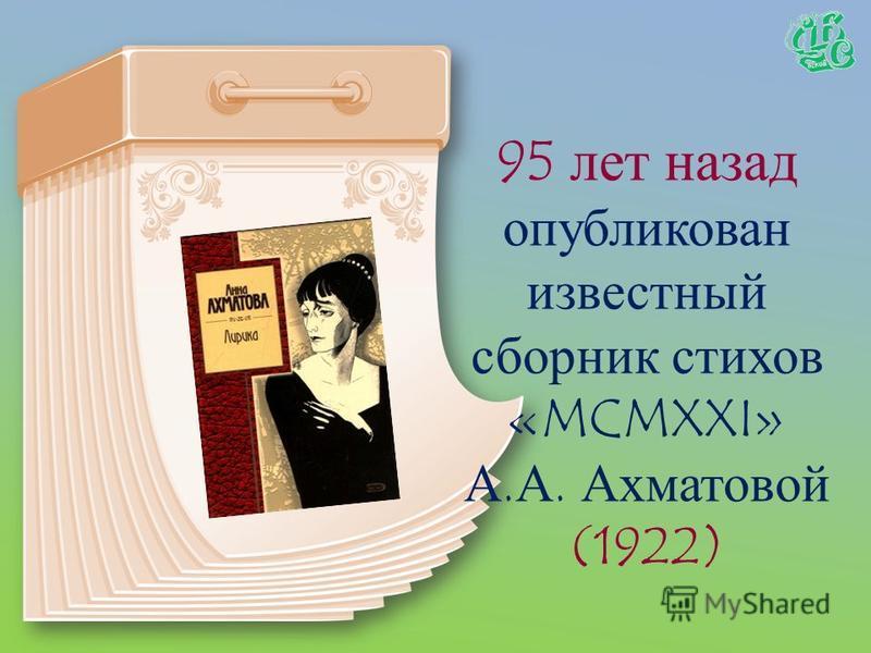 95 лет назад вышел сборник «Tristia» О.Э. Мандельштама (1922)