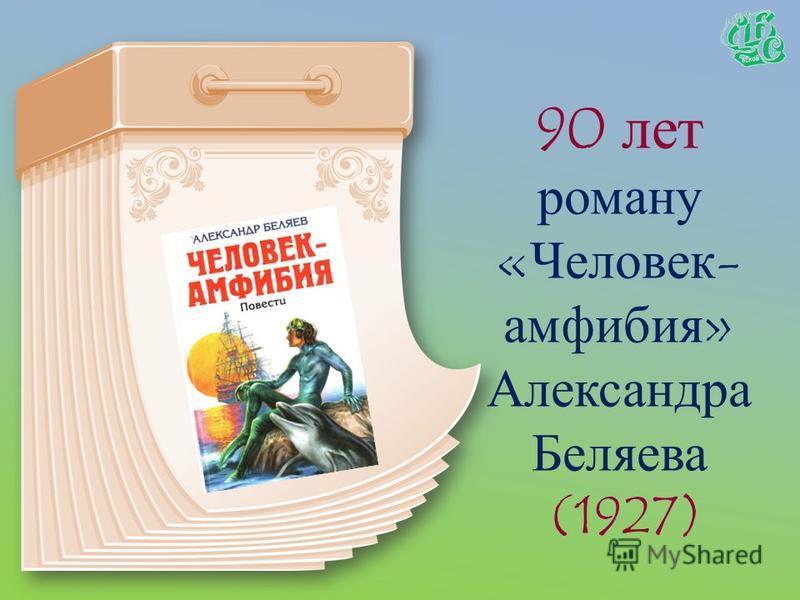 90 лет назад опубликован рассказ «Морфий» Михаила Булгакова (1927)