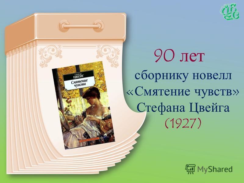 90 лет назад был опубликован роман «Зависть» Ю. К. Олеши (1927)
