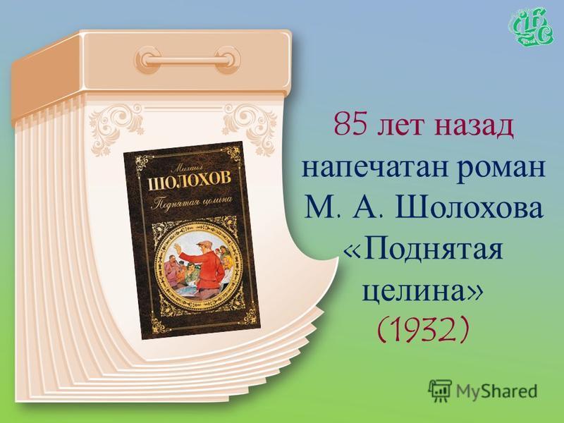 90 лет назад вышла в свет «Республика ШКИД» Г. Белых, Л. Пантелеева (1927)