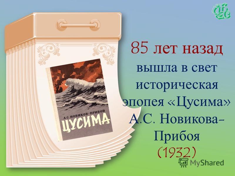 85 лет назад напечатан роман М. А. Шолохова «Поднятая целина» (1932)