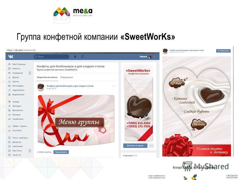 Группа конфетной компании «SweetWorKs»