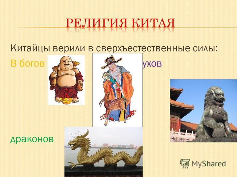 Китайцы верили в сверхъестественные силы: В богов духов драконов