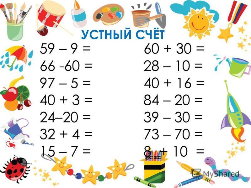 УСТНЫЙ СЧЁТ 59 – 9 = 66 -60 = 97 – 5 = 40 + 3 = 24–20 = 32 + 4 = 15 – 7 = 60 + 30 = 28 – 10 = 40 + 16 = 84 – 20 = 39 – 30 = 73 – 70 = 8 + 10 =