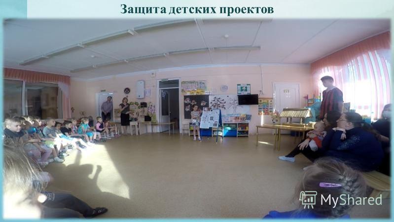 Защита детских проектов