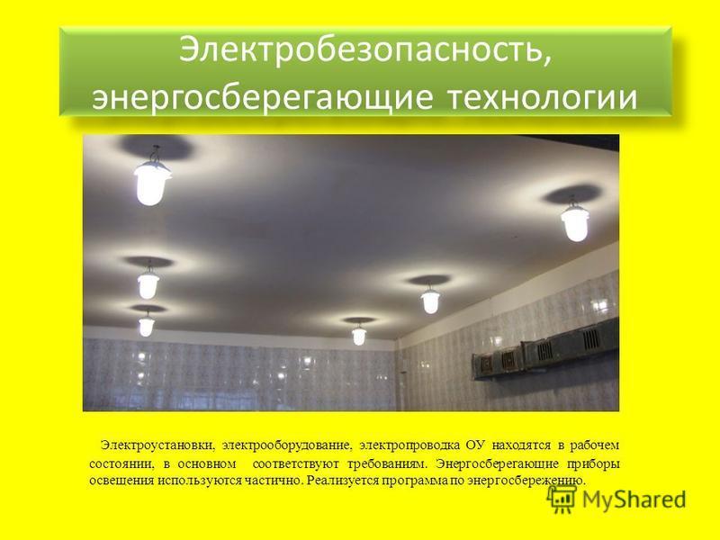 Программа энергосберегающие технологии