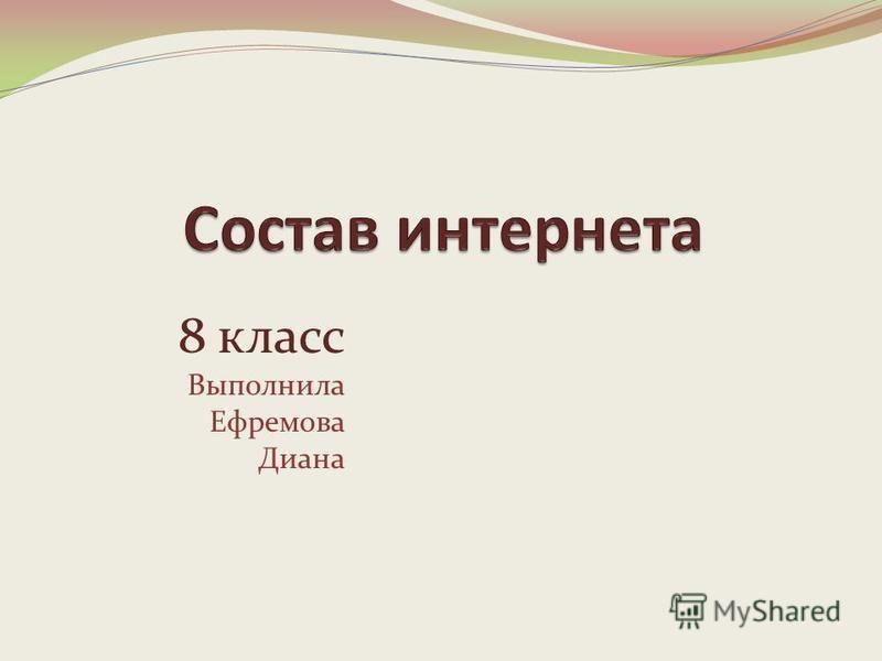 8 класс Выполнила Ефремова Диана