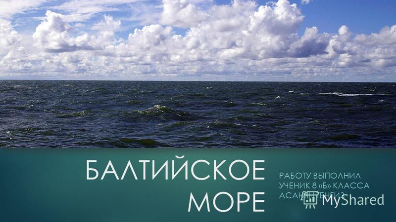 Море работы скачать