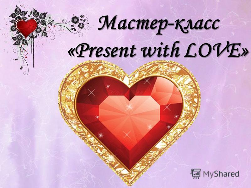 Мастер-класс «Present with LOVE»