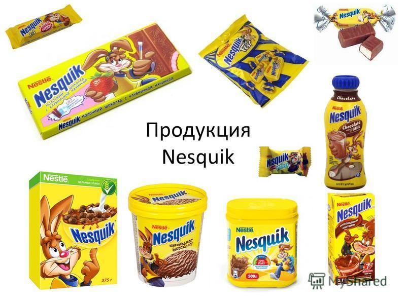 Продукция Nesquik