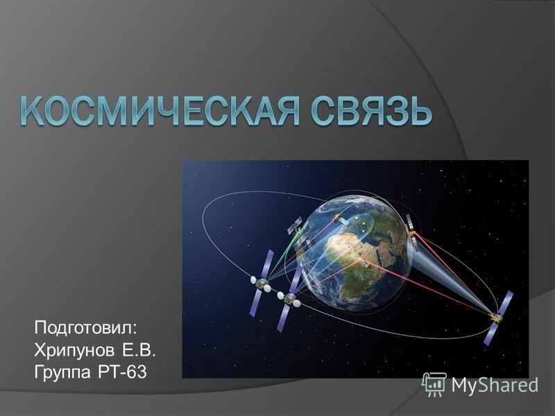 Подготовил: Хрипунов Е.В. Группа РТ-63