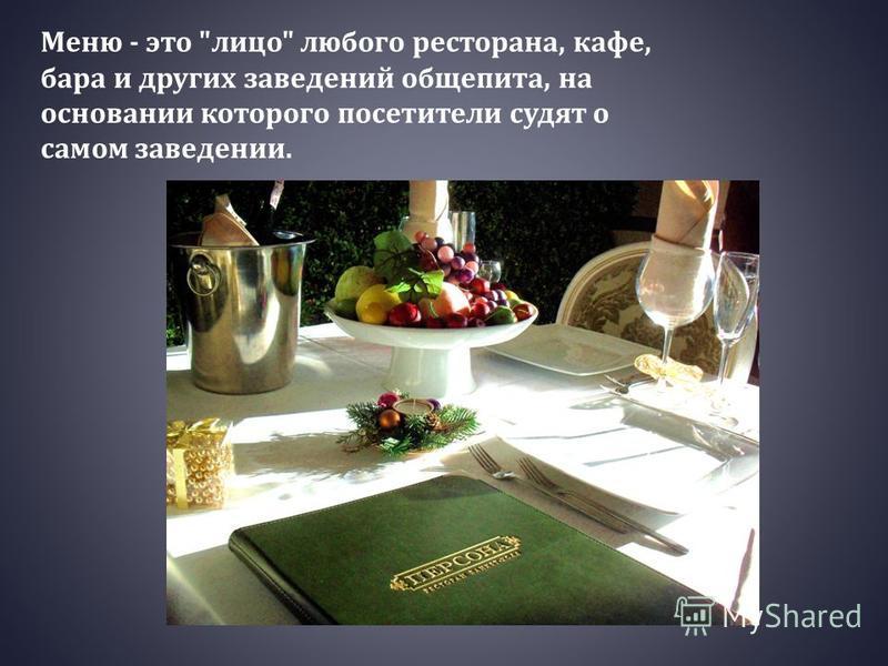 Меню - это лицо любого ресторана, кафе, бара и других заведений общепита, на основании которого посетители судят о самом заведении.