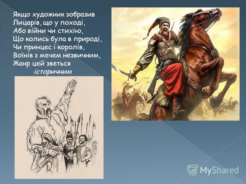 Якщо художник зобразив Лицарів, що у поході, Або війни чи стихію, Що колись була в природі, Чи принцес і королів, Воїнів з мечем незвичним, Жанр цей зветься історичним