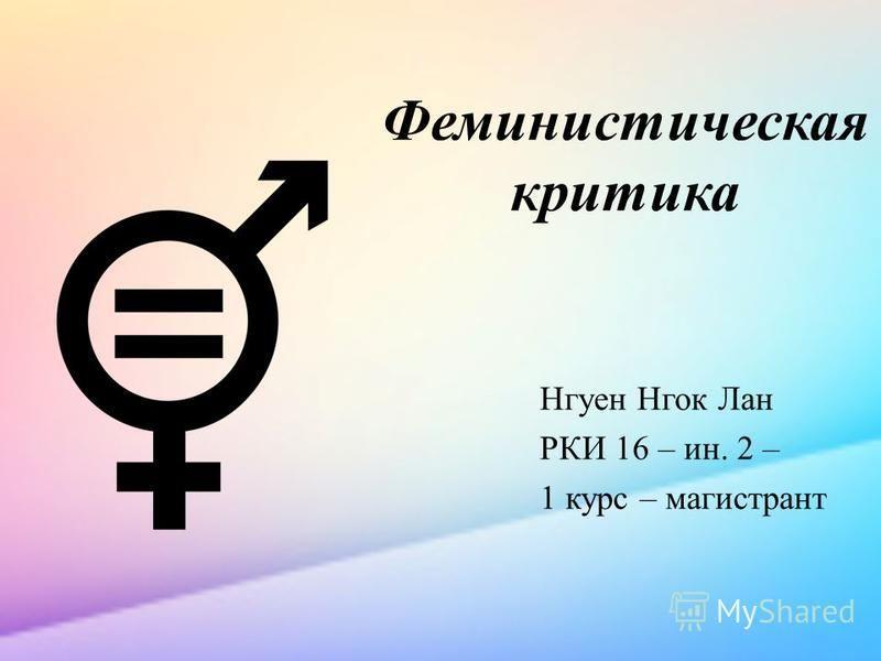 Феминистическая критика Нгуен Нгок Лан РКИ 16 – ин. 2 – 1 курс – магистрант