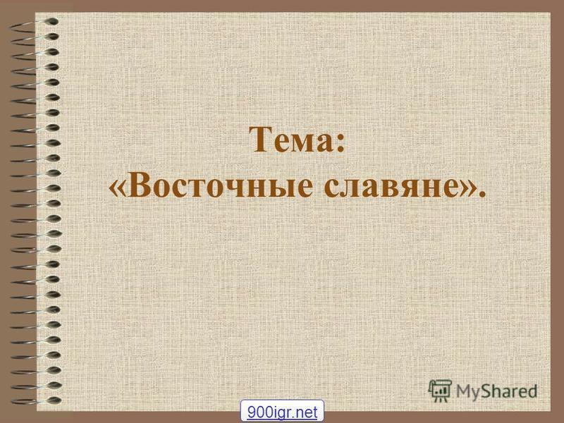 Тема: «Восточные славяне». 900igr.net
