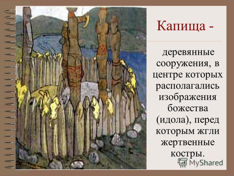 Капища - деревянные сооружения, в центре которых располагались изображения божества (идола), перед которым жгли жертвенные костры.