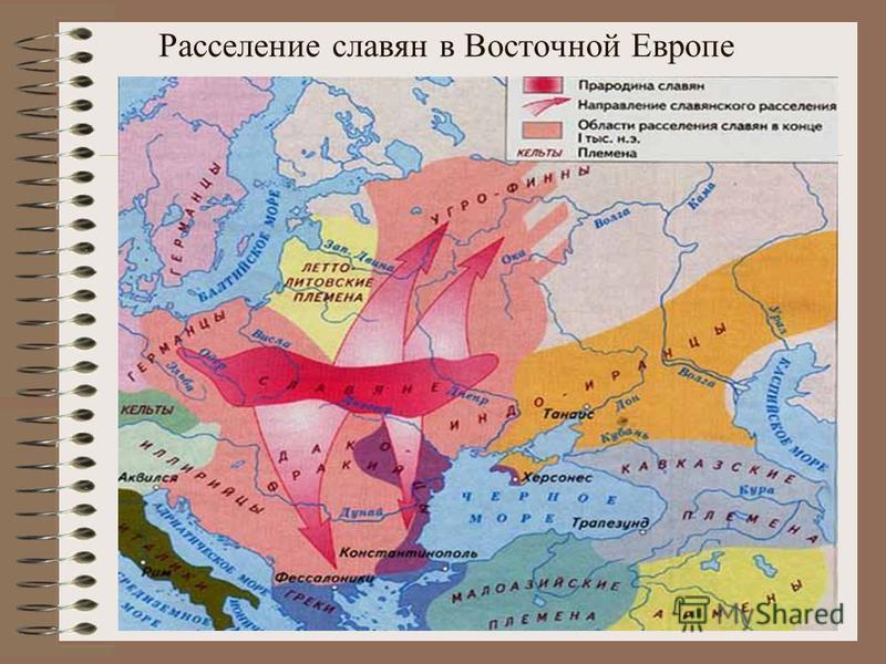 Расселение славян в Восточной Европе