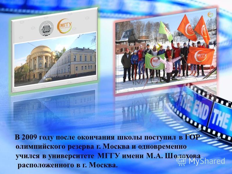 В 2009 году после окончания школы поступил в ГОР олимпийского резерва г. Москва и одновременно учился в университете МГГУ имени М.А. Шолохова расположенного в г. Москва.
