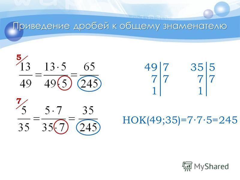 Приведение дробей к общему знаменателю 5 7 497 77 1 355 77 1 НОК(49;35)=775=245