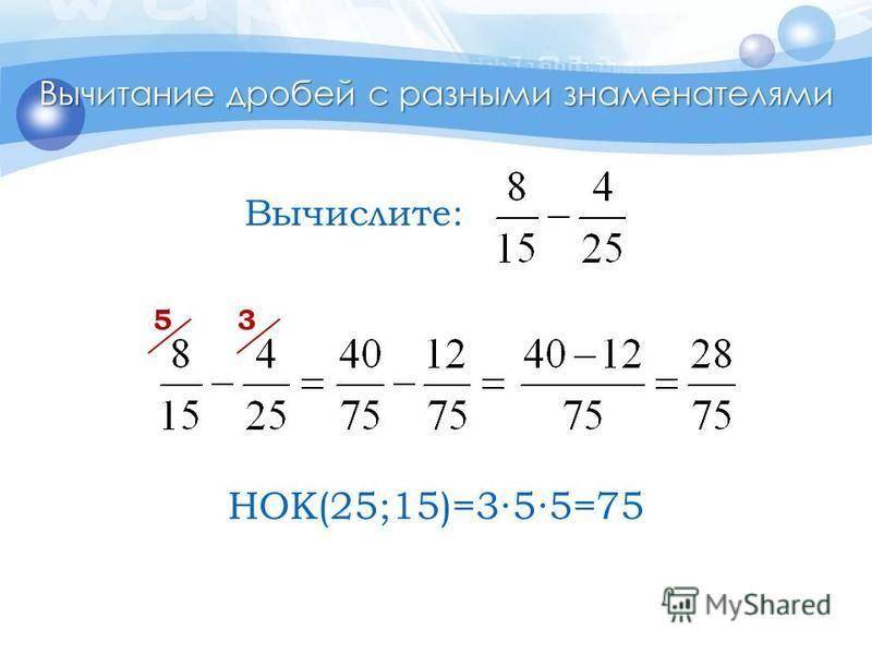 Вычитание дробей с разными знаменателями 53 Вычислите: НОК(25;15)=355=75