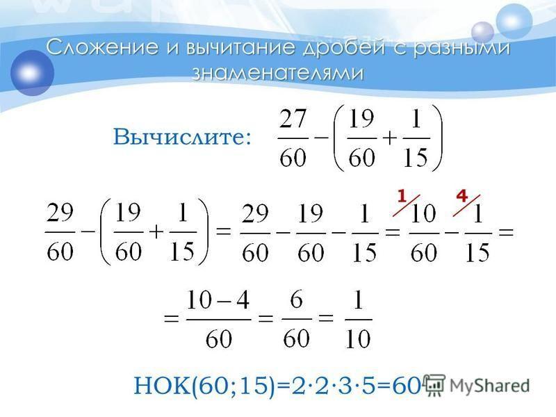 Сложение и вычитание дробей с разными знаменателями 4 Вычислите: НОК(60;15)=2235=60 1