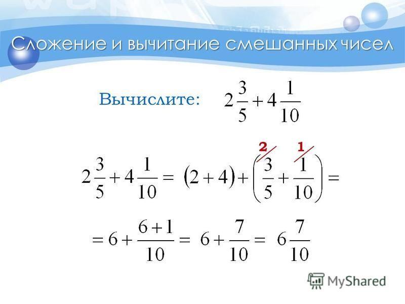 Сложение и вычитание смешанных чисел 1 Вычислите: 2