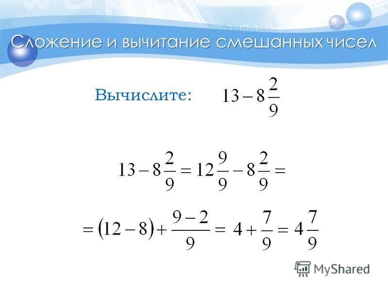 Сложение и вычитание смешанных чисел Вычислите: