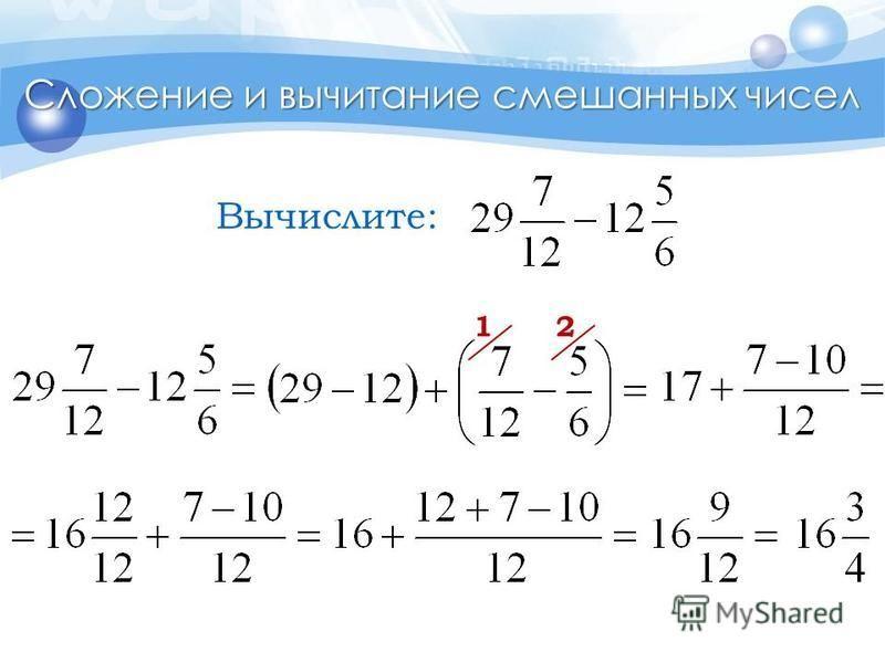 Сложение и вычитание смешанных чисел 2 Вычислите: 1