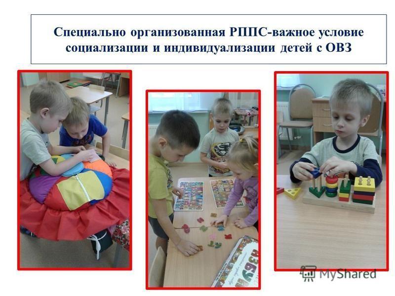 Специально организованная РППС-важное условие социализации и индивидуализации детей с ОВЗ