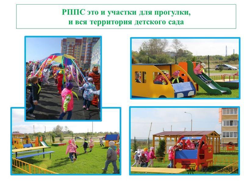 РППС это и участки для прогулки, и вся территория детского сада