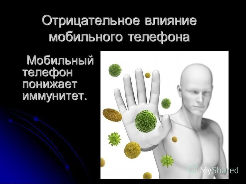 Отрицательное влияние мобильного телефона Мобильный телефон понижает иммунитет. Мобильный телефон понижает иммунитет.