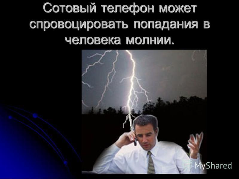 Сотовый телефон может спровоцировать попадания в человека молнии.