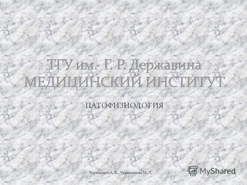 ПАТОФИЗИОЛОГИЯ 1 Чернышев А. В., Чернышева М. Л.