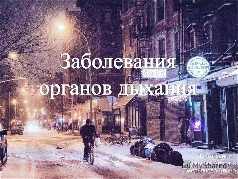 Подготовили : Почуева Алиса и Емельянова Алина