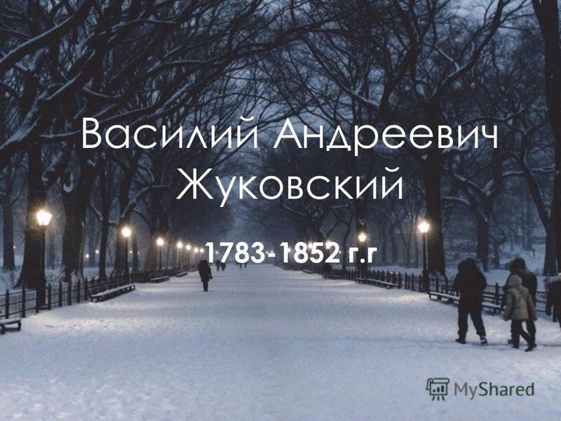 Василий Андреевич Жуковский 1783-1852 г.г