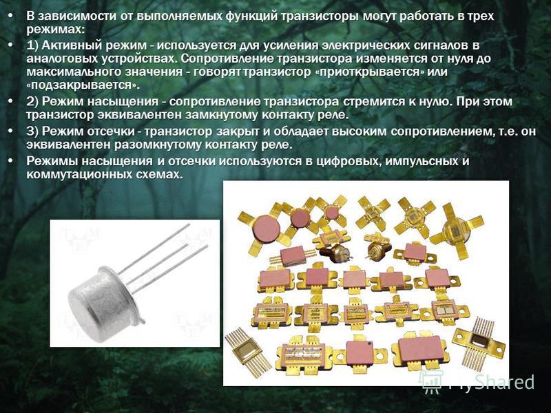 В зависимости от выполняемых функций транзисторы могут работать в трех режимах:В зависимости от выполняемых функций транзисторы могут работать в трех режимах: 1) Активный режим - используется для усиления электрических сигналов в аналоговых устройств