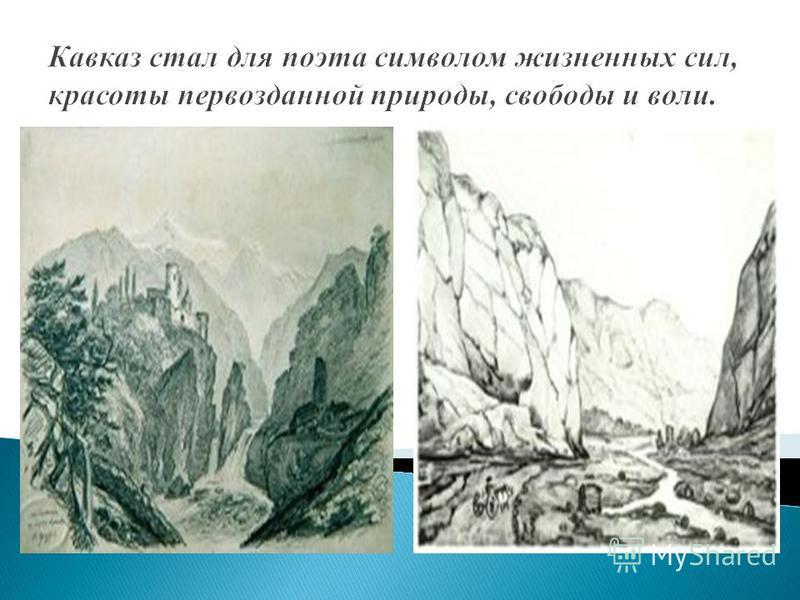 Кавказ стал для поэта символом жизненных сил, красоты первозданной природы, свободы и воли.
